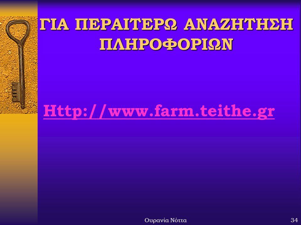 Ουρανία Νόττα34 ΓΙΑ ΠΕΡΑΙΤΕΡΩ ΑΝΑΖΗΤΗΣΗ ΠΛΗΡΟΦΟΡΙΩΝ Http://www.farm.teithe.gr