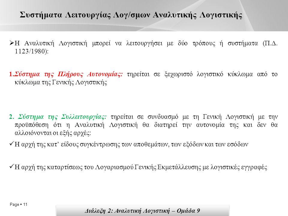 Page  11 Συστήματα Λειτουργίας Λογ/σμων Αναλυτικής Λογιστικής  Η Αναλυτική Λογιστική μπορεί να λειτουργήσει με δύο τρόπους ή συστήματα (Π.Δ.