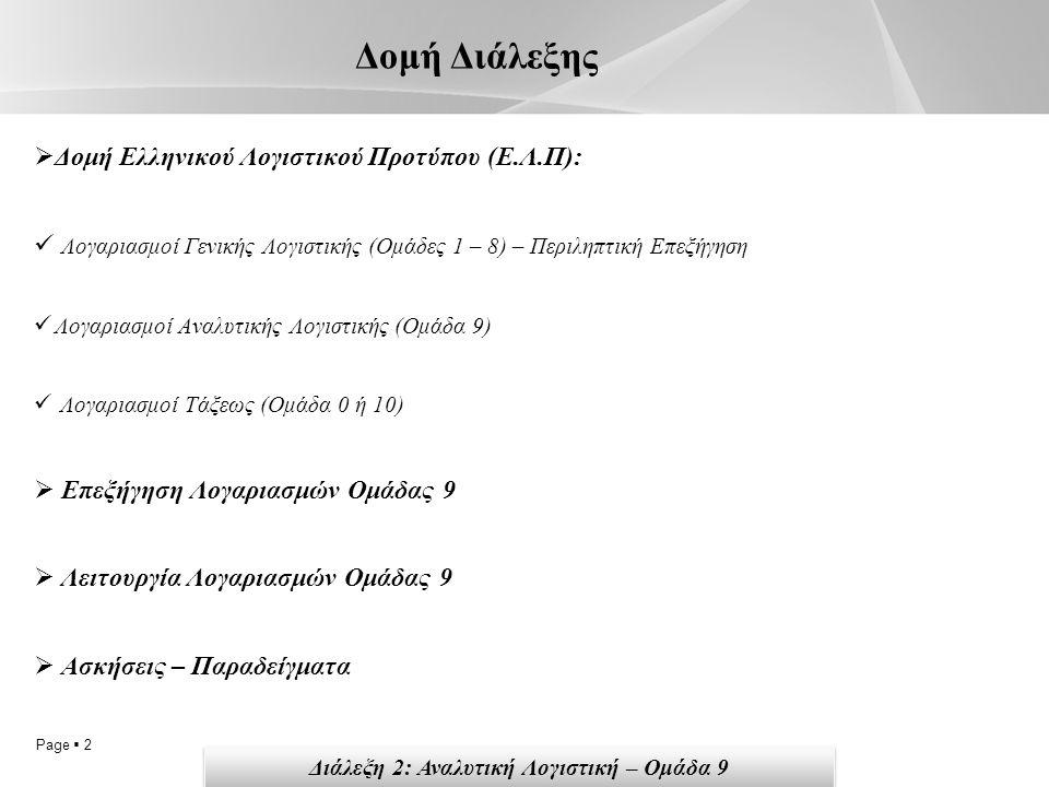 Page  2 Δομή Διάλεξης  Δομή Ελληνικού Λογιστικού Προτύπου (Ε.Λ.Π): Λογαριασμοί Γενικής Λογιστικής (Ομάδες 1 – 8) – Περιληπτική Επεξήγηση Λογαριασμοί Αναλυτικής Λογιστικής (Ομάδα 9) Λογαριασμοί Τάξεως (Ομάδα 0 ή 10)  Επεξήγηση Λογαριασμών Ομάδας 9  Λειτουργία Λογαριασμών Ομάδας 9  Ασκήσεις – Παραδείγματα Διάλεξη 2: Αναλυτική Λογιστική – Ομάδα 9