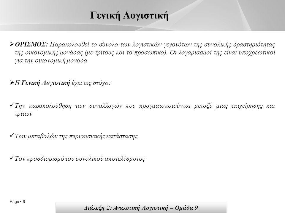 Page  6 Γενική Λογιστική  ΟΡΙΣΜΟΣ: Παρακολουθεί το σύνολο των λογιστικών γεγονότων της συνολικής δραστηριότητας της οικονομικής μονάδας (με τρίτους και το προσωπικό).