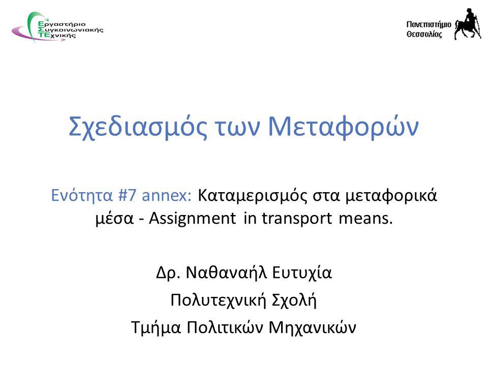 Σχεδιασμός των Μεταφορών Ενότητα #7 annex: Καταμερισμός στα μεταφορικά μέσα - Assignment in transport means.