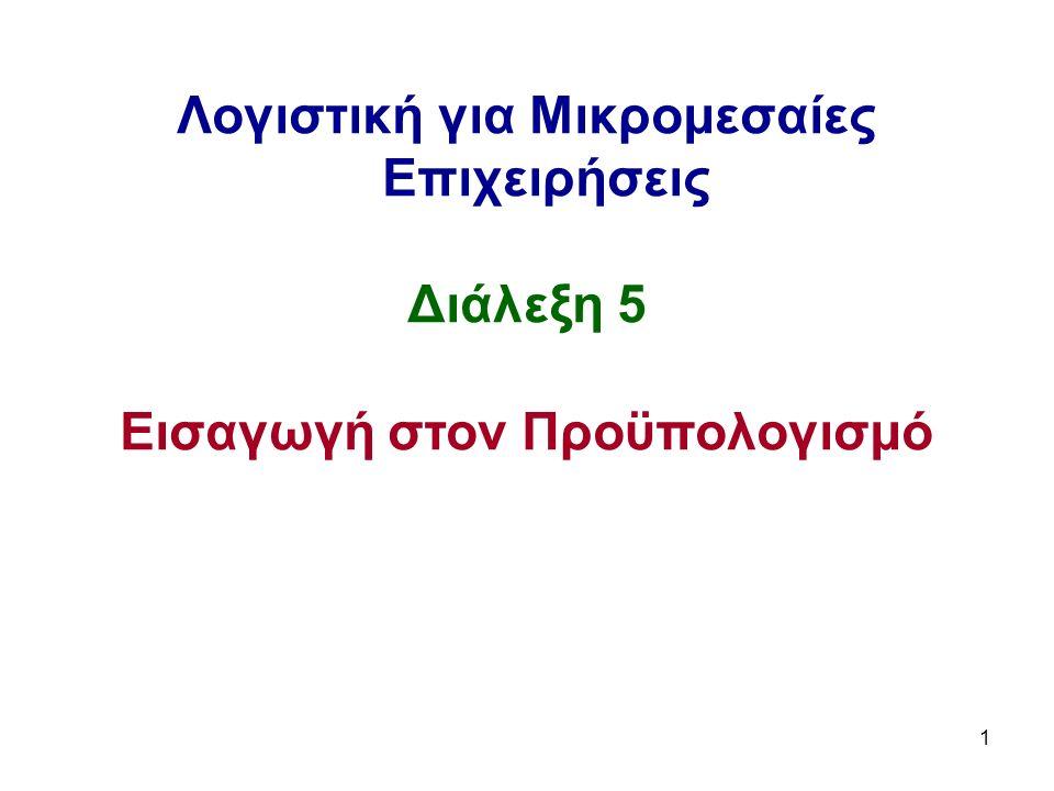 1 Λογιστική για Μικρομεσαίες Επιχειρήσεις Διάλεξη 5 Εισαγωγή στον Προϋπολογισμό
