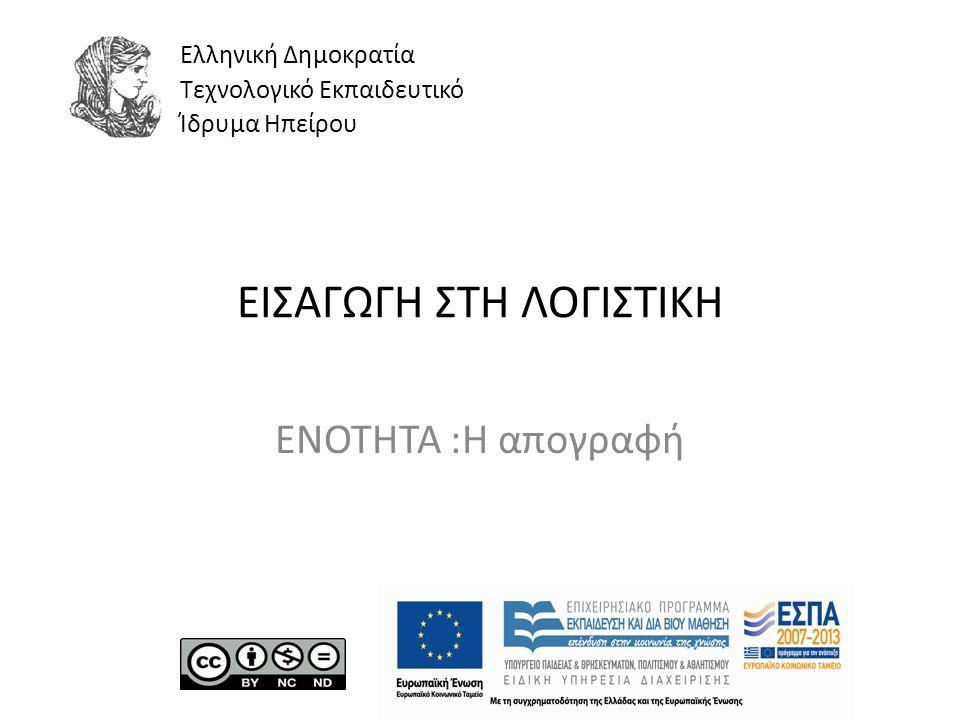 ΕΙΣΑΓΩΓΗ ΣΤΗ ΛΟΓΙΣΤΙΚΗ ΕΝΟΤΗΤΑ :Η απογραφή Ελληνική Δημοκρατία Τεχνολογικό Εκπαιδευτικό Ίδρυμα Ηπείρου