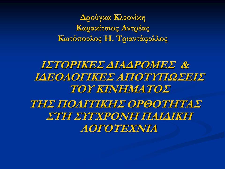 Δρούγκα Κλεονίκη Καρακίτσιος Αντρέας Κωτόπουλος Η.