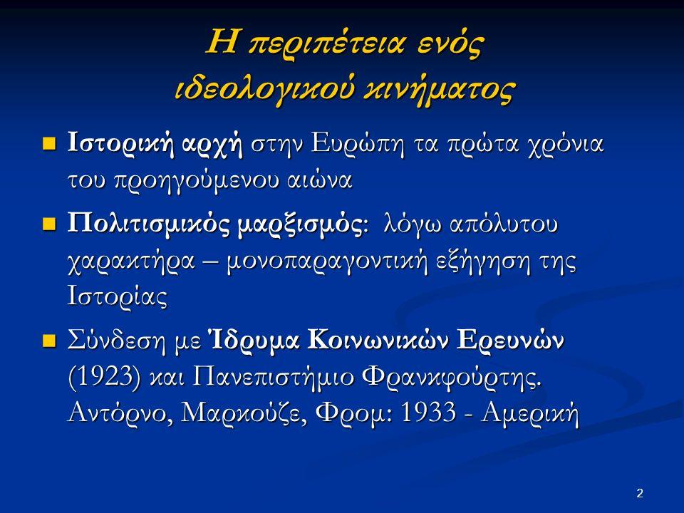 3 Μεταπολεμική πορεία του κινήματος Η πολιτική ορθότητα vs στερεοτυπικές ρατσιστικές ιδέες & προσβλητικές διατυπώσεις Η πολιτική ορθότητα vs στερεοτυπικές ρατσιστικές ιδέες & προσβλητικές διατυπώσεις Μετατροπή σε οργανωμένο ιδεολογικό και πολιτικο-κοινωνικό κίνημα Μετατροπή σε οργανωμένο ιδεολογικό και πολιτικο-κοινωνικό κίνημα Επιδιώκει: αξιοπρεπή και πολιτισμικά σαφή εικόνα για τα μέλη των ευαίσθητων κοινωνικών ομάδων Επιδιώκει: αξιοπρεπή και πολιτισμικά σαφή εικόνα για τα μέλη των ευαίσθητων κοινωνικών ομάδων Πολιτισμική ευαισθησία και σεβασμός για τον άλλο .