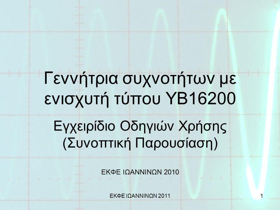 ΕΚΦΕ ΙΩΑΝΝΙΝΩΝ 20111 Γεννήτρια συχνοτήτων με ενισχυτή τύπου YB16200 Εγχειρίδιο Οδηγιών Χρήσης (Συνοπτική Παρουσίαση) ΕΚΦΕ ΙΩΑΝΝΙΝΩΝ 2010