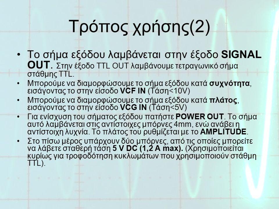Τρόπος χρήσης(2) Το σήμα εξόδου λαμβάνεται στην έξοδο SIGNAL OUT.