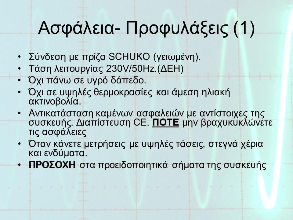 Ασφάλεια- Προφυλάξεις (1) Σύνδεση με πρίζα SCHUKO (γειωμένη).