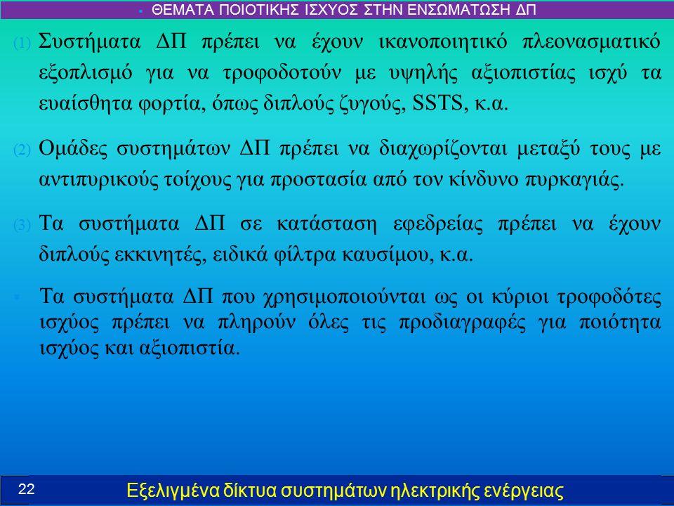Εξελιγμένα δίκτυα συστημάτων ηλεκτρικής ενέργειας (1) Συστήματα ΔΠ πρέπει να έχουν ικανοποιητικό πλεονασματικό εξοπλισμό για να τροφοδοτούν με υψηλής αξιοπιστίας ισχύ τα ευαίσθητα φορτία, όπως διπλούς ζυγούς, SSTS, κ.α.