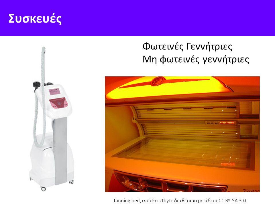 Συσκευές Φωτεινές Γεννήτριες Μη φωτεινές γεννήτριες Tanning bed, από Froztbyte διαθέσιμο με άδεια CC BY-SA 3.0FroztbyteCC BY-SA 3.0