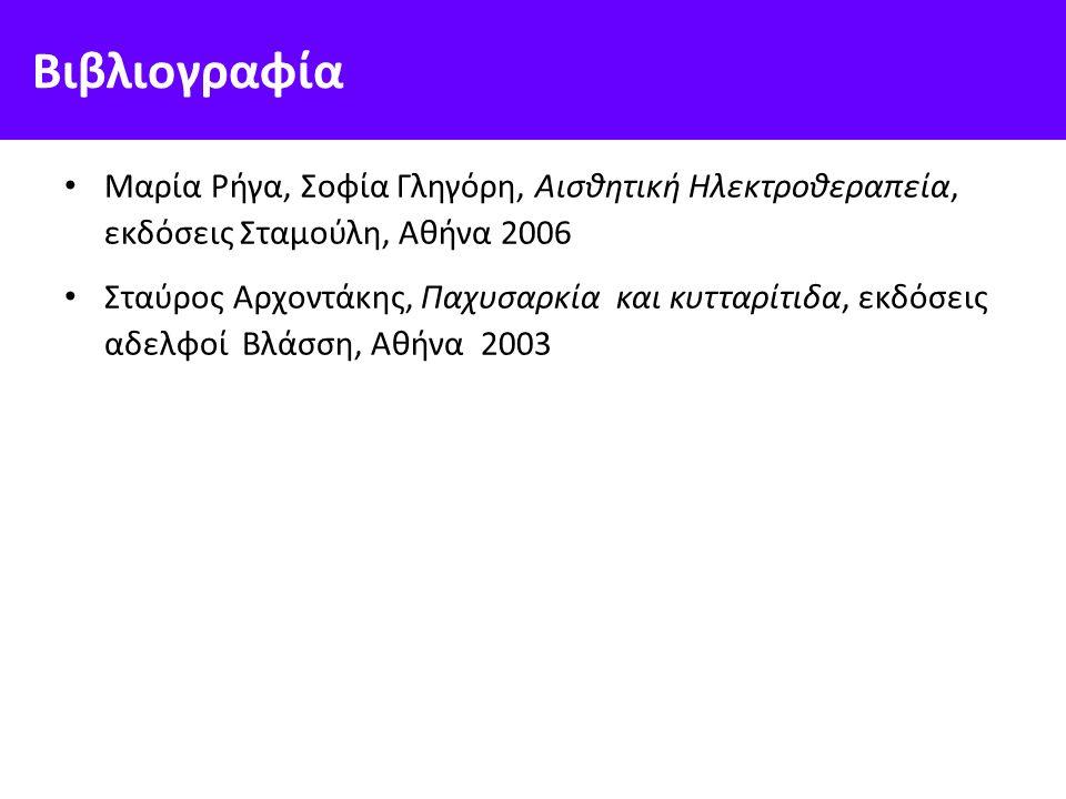 Βιβλιογραφία Μαρία Ρήγα, Σοφία Γληγόρη, Αισθητική Ηλεκτροθεραπεία, εκδόσεις Σταμούλη, Αθήνα 2006 Σταύρος Αρχοντάκης, Παχυσαρκία και κυτταρίτιδα, εκδόσεις αδελφοί Βλάσση, Αθήνα 2003