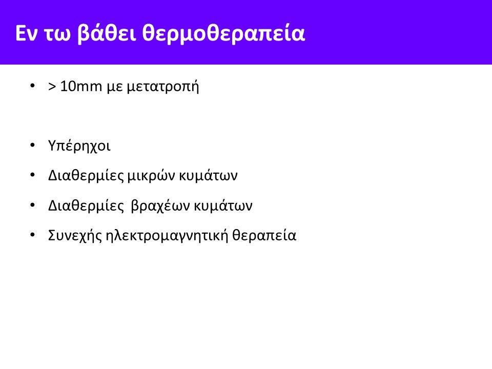 > 10mm με μετατροπή Υπέρηχοι Διαθερμίες μικρών κυμάτων Διαθερμίες βραχέων κυμάτων Συνεχής ηλεκτρομαγνητική θεραπεία Εν τω βάθει θερμοθεραπεία
