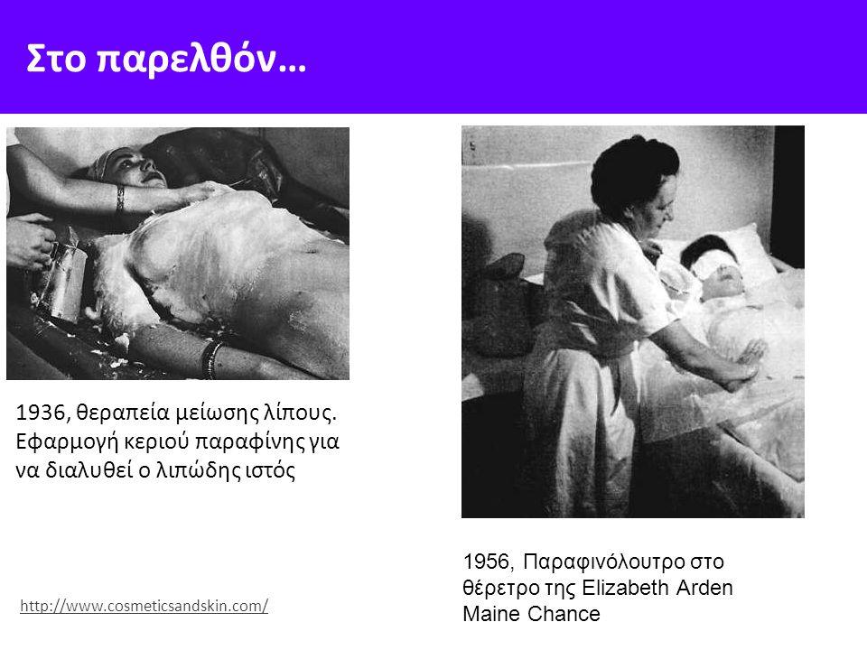 Στο παρελθόν… http://www.cosmeticsandskin.com/ 1936, θεραπεία μείωσης λίπους.