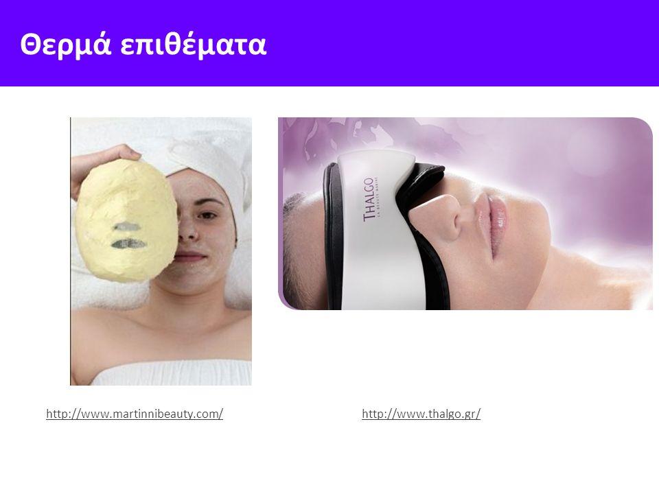 Θερμά επιθέματα http://www.martinnibeauty.com/http://www.thalgo.gr/