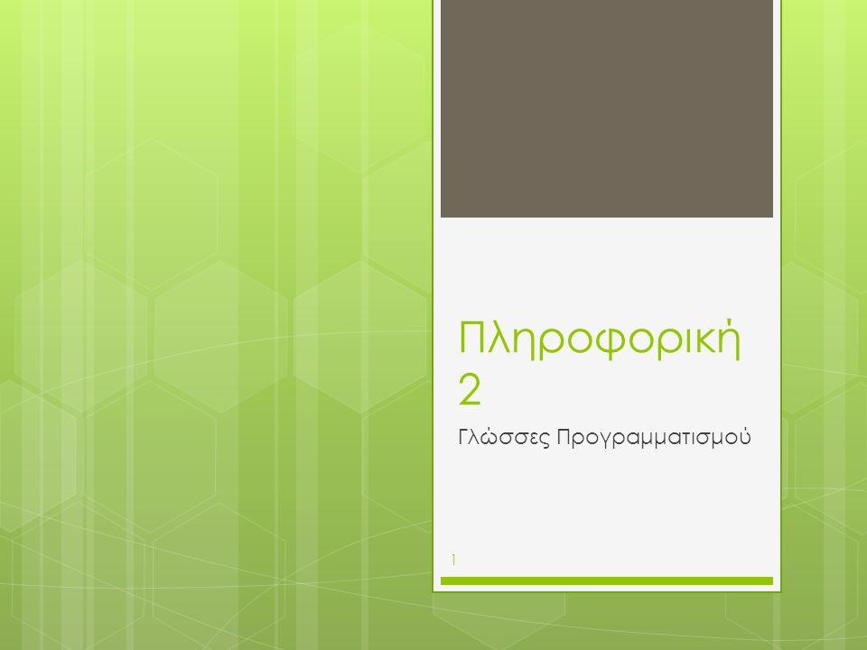 Πληροφορική 2 Γλώσσες Προγραμματισμού 1