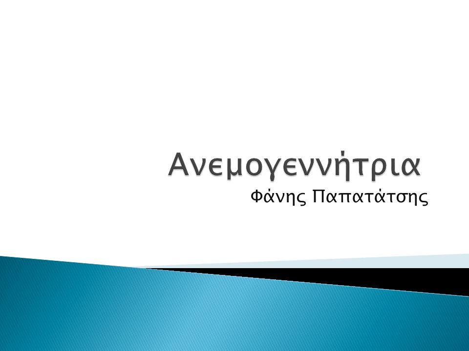  https://el.wikipedia.org/wiki/%CE%91%CE%BD%CE%B5%CE%BC%CE%BF%CE%D%CE%BD%CECE%B  http://14gym- laris.lar.sch.gr/drupal/sites/default/files/ergasies_mathiton/anemogennhtria.pdf  http://kpe-kastor.kas.sch.gr/energy1/alternative/generator.http  https://saintpaul-a-gymnasiou-2012- 13.wikispaces.com/file/view/windturbine%5B1%5D.gif/417780872/windturbine%5B1%5D.gif  https://el.wikipedia.org/wiki/%CE%91%CE%BD%CE%B5%CE%BC%CE%BF%CE%B3%CE%B5%CE%BD%C E%BD%CE%AE%CF%84%CF%81%CE%B9%CE%B1  https://zeisenergy.wordpress.com/2013/02/13/%CE%B7- %CE%BC%CE%B5%CE%BB%CE%BB%CE%BF%CE%BD%CF%84%CE%B9%CE%BA%CE%AE- %CE%B1%CE%BD%CE%B5%CE%BC%CE%BF%CE%B3%CE%B5%CE%BD%CE%BD%CE%AE%CF%84%CF%81 %CE%B9%CE%B1/  https://www.google.gr/search?q=%CE%B1%CE%BD%CE%B5%CE%BC%CE%BF%CE%B3%CE%B5%CE%B D%CE%BD%CE%AE%CF%84%CF%81%CE%B9%CE%B1+%CE%B9%CF%83%CF%84%CE%BF%CF%81%CE% B9%CE%BA%CE%B7+%CE%B5%CE%BE%CE%B5%CE%BB%CE%B9%CE%BE%CE%B7&espv=2&biw=1366 &bih=667&source=lnms&tbm=isch&sa=X&ved=0ahUKEwiVqZi1mcPLAhUBWxoKHaL0BGwQ_AU IBigB#imgrc=_vO4gy6tDT9k4M%3A