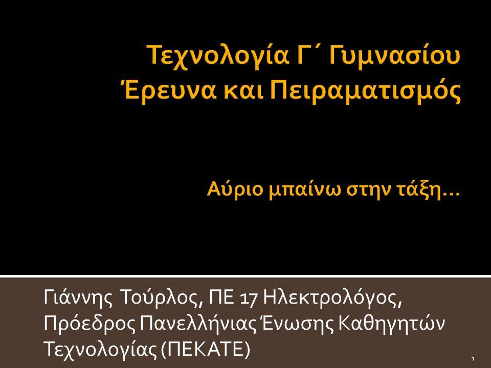 Γιάννης Τούρλος, ΠΕ 17 Ηλεκτρολόγος, Πρόεδρος Πανελλήνιας Ένωσης Καθηγητών Τεχνολογίας (ΠΕΚΑΤΕ) 1