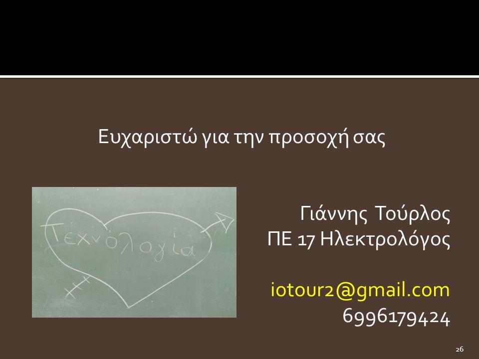 Ευχαριστώ για την προσοχή σας Γιάννης Τούρλος ΠΕ 17 Ηλεκτρολόγος iotour2@gmail.com 6996179424 26