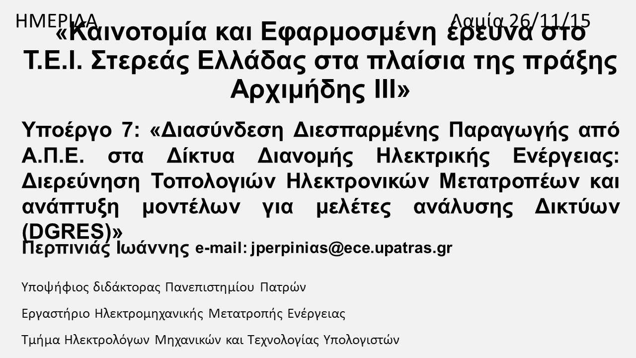 « Καινοτομία και Εφαρμοσμένη έρευνα στο Τ.Ε.Ι. Στερεάς Ελλάδας στα πλαίσια της πράξης Αρχιμήδης ΙΙΙ» Περπινιάς Ιωάννης Υποέργο 7: «Διασύνδεση Διεσπαρμ