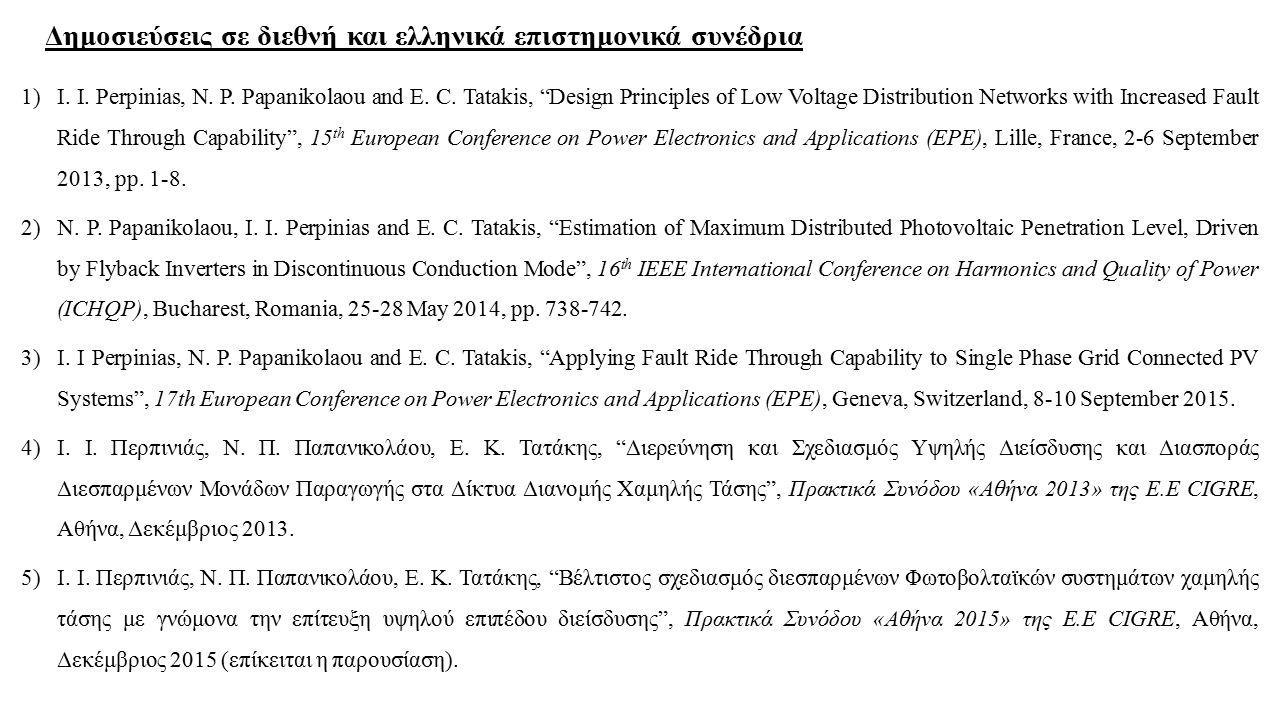 """Δημοσιεύσεις σε διεθνή και ελληνικά επιστημονικά συνέδρια 1)I. I. Perpinias, N. P. Papanikolaou and E. C. Tatakis, """"Design Principles of Low Voltage D"""