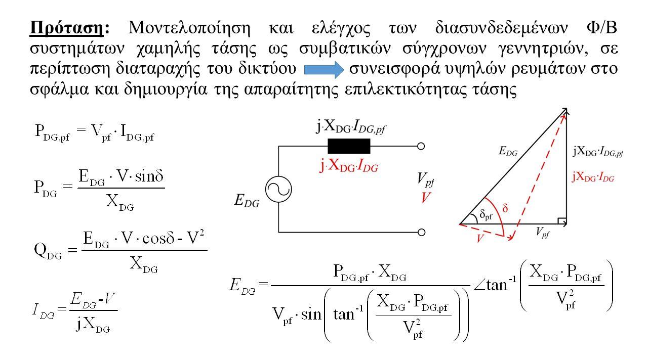 Επιμέρους βήματα ερευνητικής ανάλυσης I.Διερεύνηση εφαρμογής της απαίτησης FRTC σε διεσπαρμένες Φ/Β μονάδες ακτινικού δικτύου διανομής χαμηλής τάσης, υιοθετώντας τη μοντελοποίηση των σύγχρονων γεννητριών κατά το σφάλμα II.Πρόταση βέλτιστου σχεδιασμού μετατροπέων των διεσπαρμένων Φ/Β μονάδων σε δίκτυα διανομής χαμηλής τάσης με κριτήριο τη μέγιστη ικανοποίηση του κώδικα FRTC III.Εφαρμογή προτεινόμενου ελέγχου σφάλματος σε μονοφασικό Φ/Β σύστημα ισχύος 6 kW, ο αντιστροφέας του οποίου προσομοιώνεται με τη βοήθεια ενός μοντέλου μέσης τιμής.