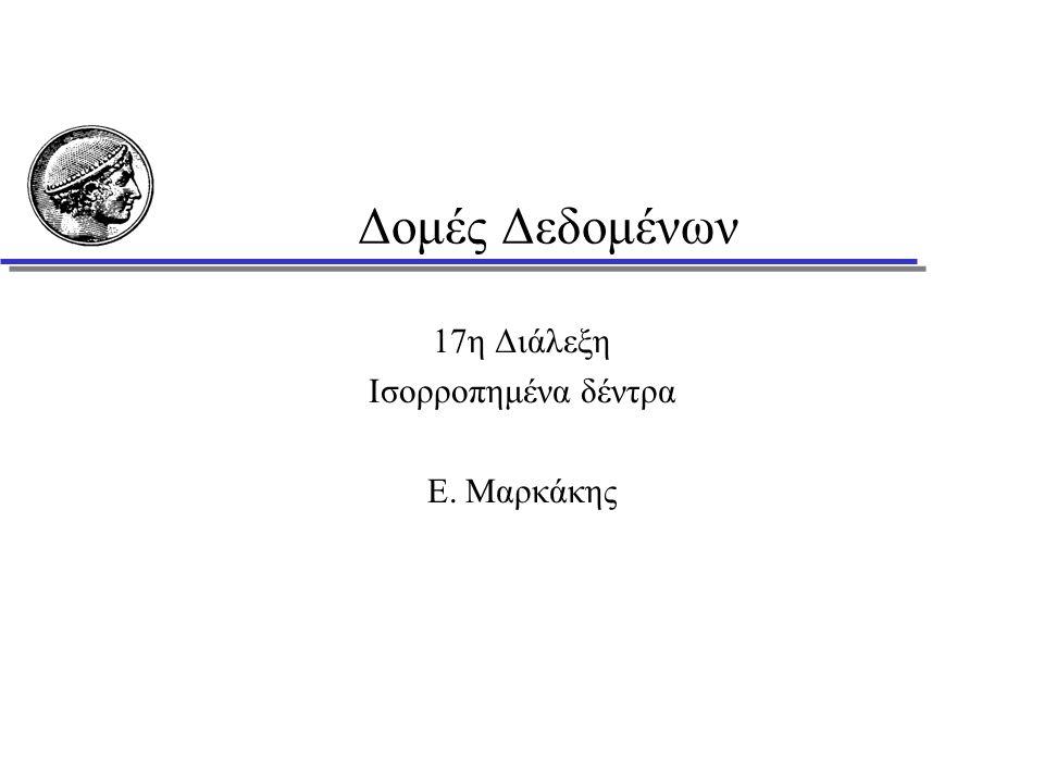 Δομές Δεδομένων 17η Διάλεξη Ισορροπημένα δέντρα Ε. Μαρκάκης