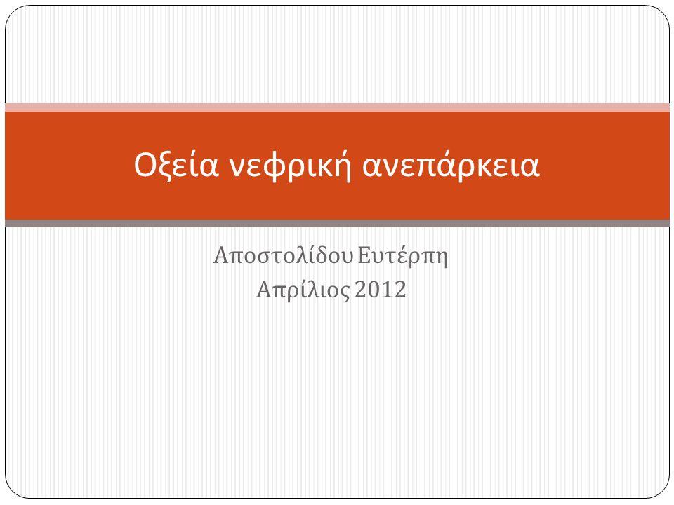 Αποστολίδου Ευτέρπη Απρίλιος 2012 Οξεία νεφρική ανεπάρκεια