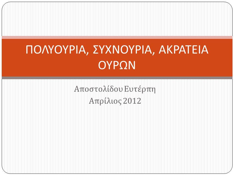 Αποστολίδου Ευτέρπη Απρίλιος 2012 ΠΟΛΥΟΥΡΙΑ, ΣΥΧΝΟΥΡΙΑ, ΑΚΡΑΤΕΙΑ ΟΥΡΩΝ