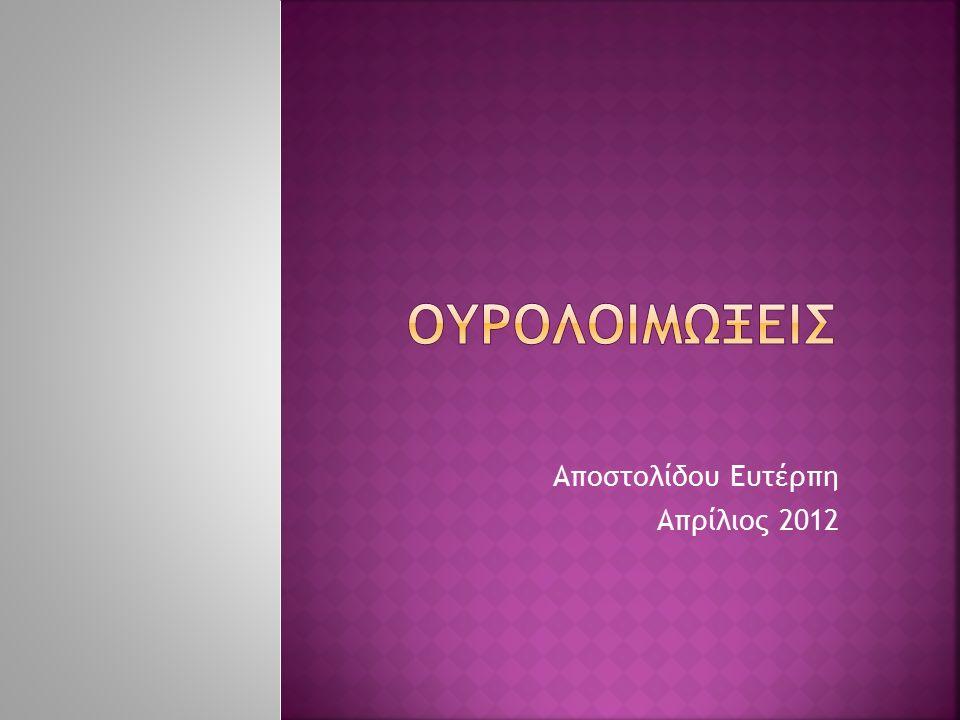 Αποστολίδου Ευτέρπη Απρίλιος 2012