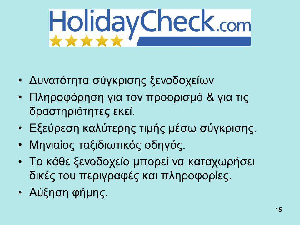 15 Δυνατότητα σύγκρισης ξενοδοχείων Πληροφόρηση για τον προορισμό & για τις δραστηριότητες εκεί.