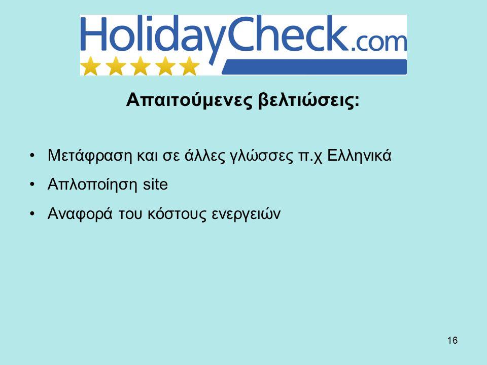 16 Aπαιτούμενες βελτιώσεις: Μετάφραση και σε άλλες γλώσσες π.χ Ελληνικά Aπλοποίηση site Αναφορά του κόστους ενεργειών