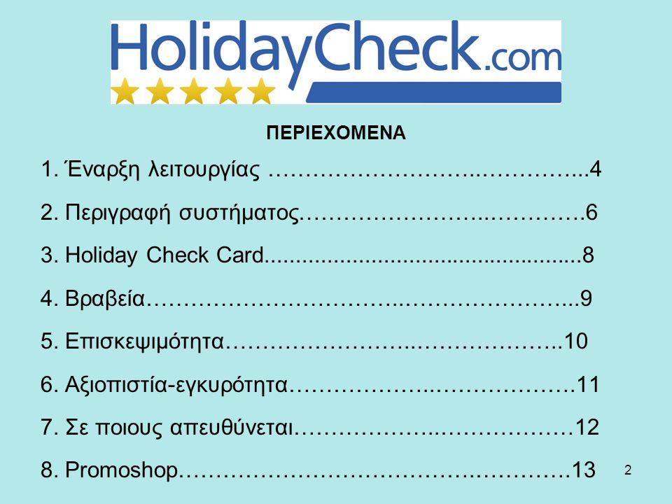 13 Promoshop: Δυνατότητα διαφήμισης και προώθησης του εκαστότε ξενοδοχείου με τα εξής εργαλεία marketing: Παραγγελία αυτοκόλλητων ''Ηοliday Check'' Widget-> recommendation -> ''Holiday Check recommended'' & ''Popular attractions''.