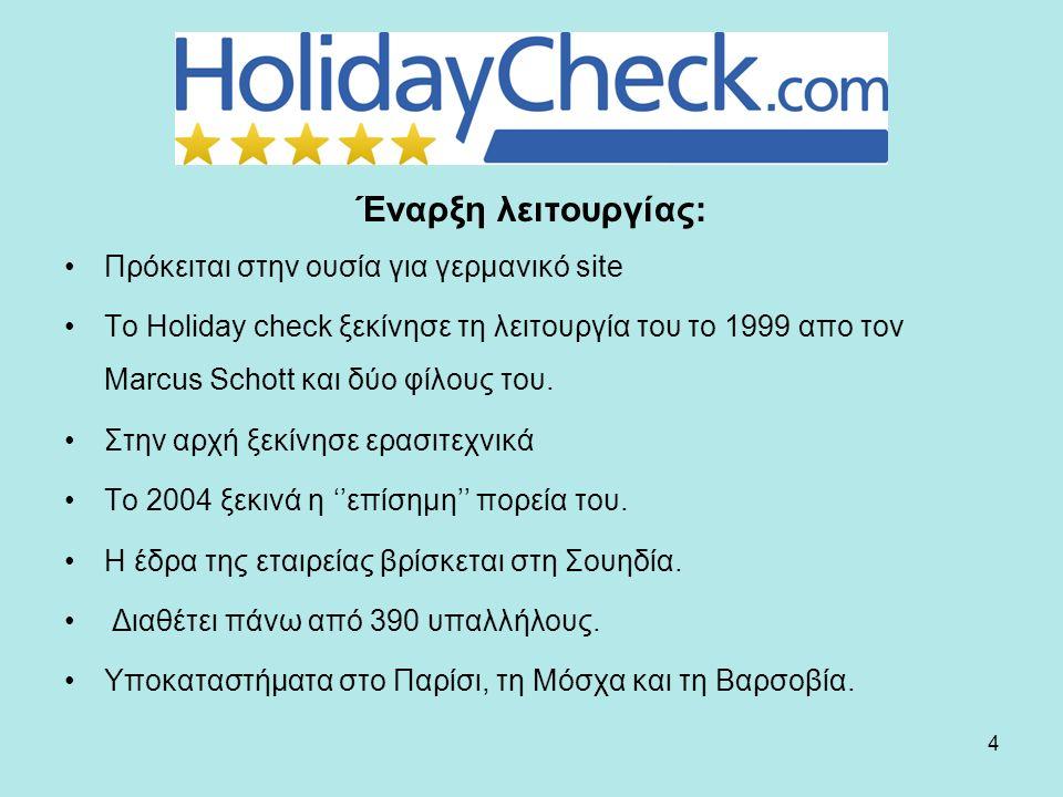 4 Έναρξη λειτουργίας: Πρόκειται στην ουσία για γερμανικό site Το Ηοliday check ξεκίνησε τη λειτουργία του το 1999 απο τον Μarcus Schott και δύο φίλους του.