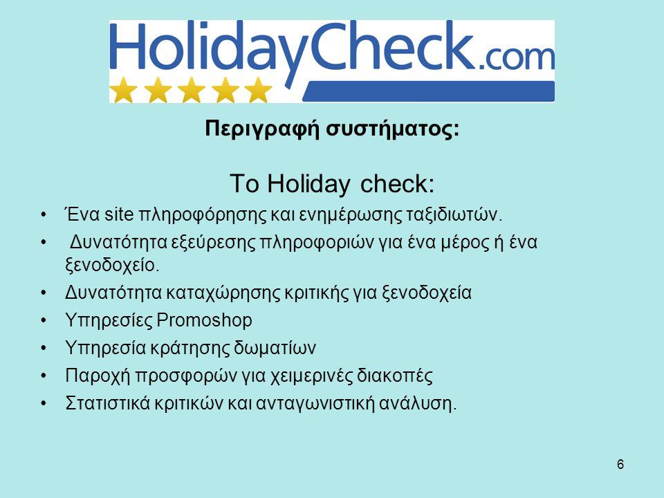 6 Περιγραφή συστήματος: Το Ηοliday check: Ένα site πληροφόρησης και ενημέρωσης ταξιδιωτών.