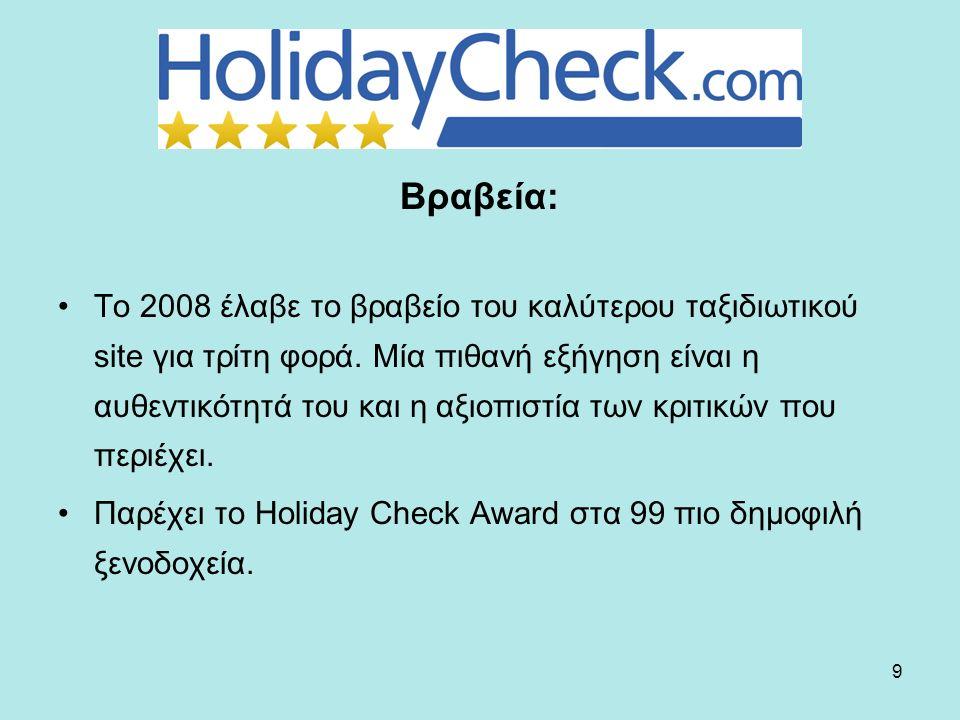 9 Βραβεία: Το 2008 έλαβε το βραβείο του καλύτερου ταξιδιωτικού site για τρίτη φορά.