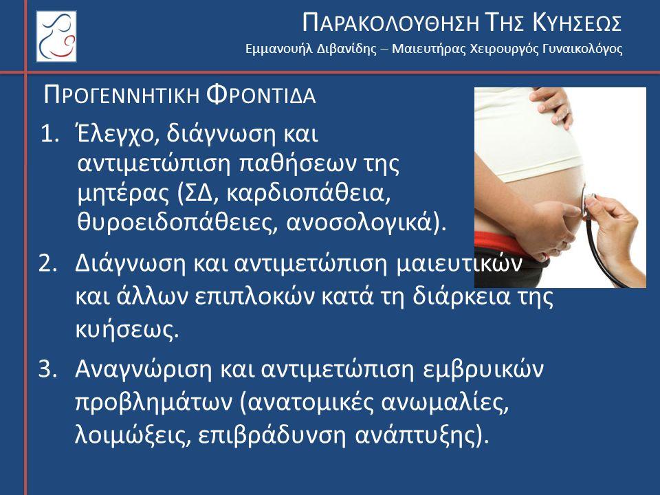 Εμμανουήλ Διβανίδης – Μαιευτήρας Χειρουργός Γυναικολόγος Π ΑΡΑΚΟΛΟΥΘΗΣΗ Τ ΗΣ Κ ΥΗΣΕΩΣ Π ΡΟΓΕΝΝΗΤΙΚΗ Φ ΡΟΝΤΙΔΑ 1.Έλεγχο, διάγνωση και αντιμετώπιση παθήσεων της μητέρας (ΣΔ, καρδιοπάθεια, θυροειδοπάθειες, ανοσολογικά).
