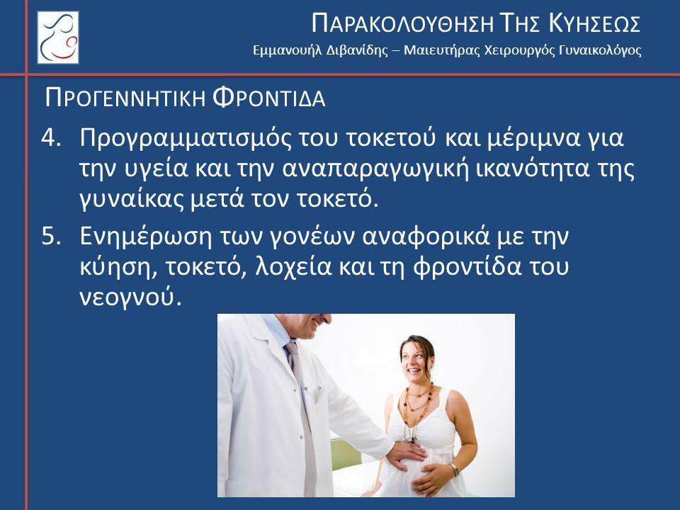Εμμανουήλ Διβανίδης – Μαιευτήρας Χειρουργός Γυναικολόγος Π ΑΡΑΚΟΛΟΥΘΗΣΗ Τ ΗΣ Κ ΥΗΣΕΩΣ Σ ΕΞΟΥΑΛΙΚΕΣ Ε ΠΑΦΕΣ Πολλές γυναίκες παρουσιάζουν ελαττωμένη σεξουαλική διάθεση κατά τη διάρκεια της κύησης, ιδιαίτερα τις πρώτες εβδομάδες και μετά την 30 η.