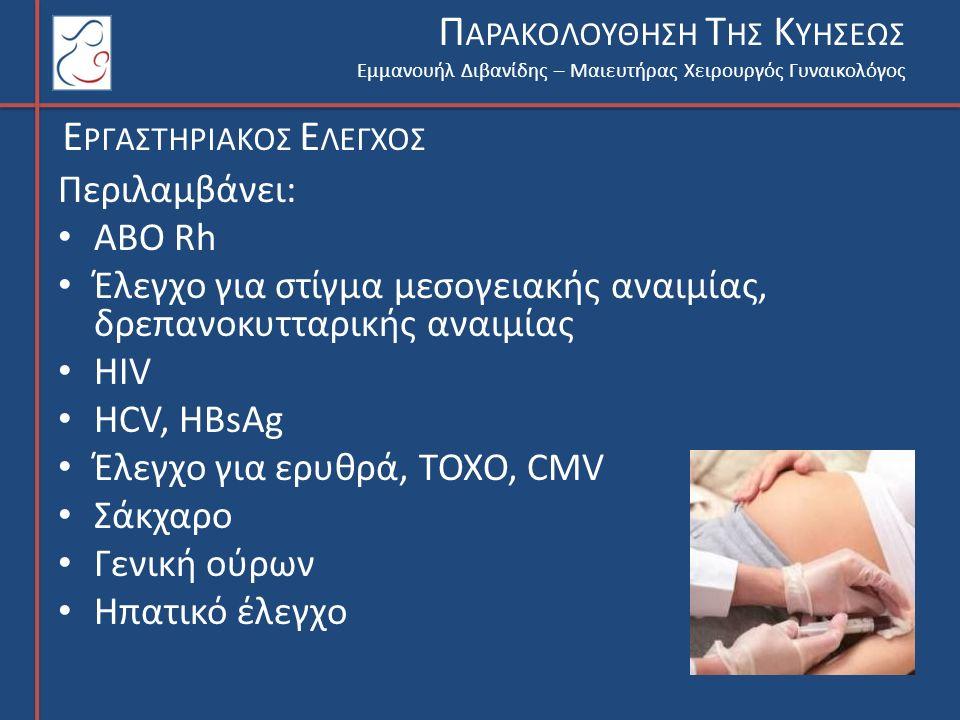 Εμμανουήλ Διβανίδης – Μαιευτήρας Χειρουργός Γυναικολόγος Π ΑΡΑΚΟΛΟΥΘΗΣΗ Τ ΗΣ Κ ΥΗΣΕΩΣ Κ ΑΠΝΙΣΜΑ Επηρεάζει δυσμενώς την κύηση, χαμηλό βάρος νεογνού, προωρότητα, πρόωρη αποκόλληση πλακούντα, ενδομήτριο θάνατο.