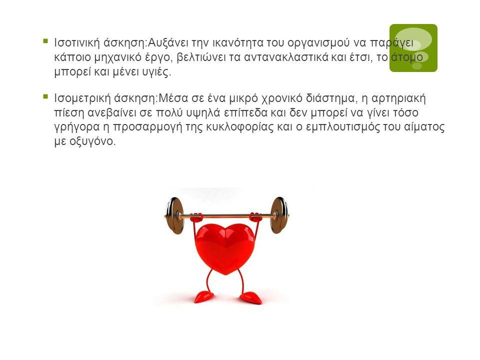  Ισοτινική άσκηση:Αυξάνει την ικανότητα του οργανισμού να παράγει κάποιο μηχανικό έργο, βελτιώνει τα αντανακλαστικά και έτσι, το άτομο μπορεί και μένει υγιές.