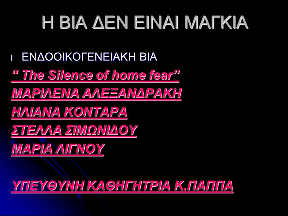 Ορισμός Ενδοοικογενειακή βία ορίζεται η κάθε σωματική, σεξουαλική ή ψυχολογική βία που ασκείται σε βάρος του θύματος από συγγενείς και οδηγεί σε σωματική, ψυχολογική ή σεξουαλική κακοποίηση.