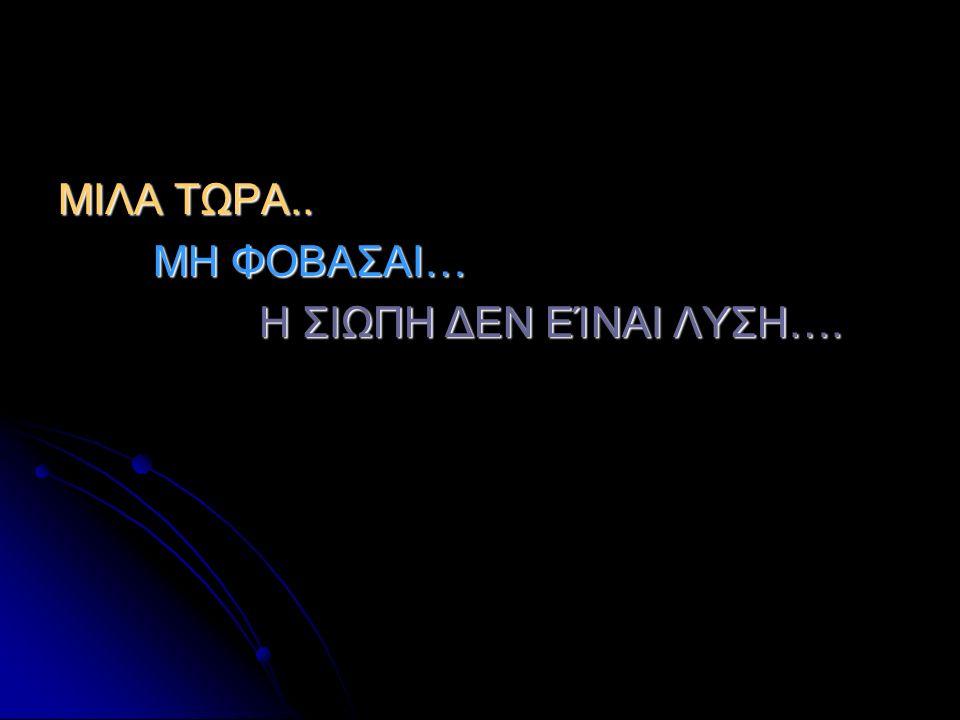 Γραμμές sos… 210 3306140 - 210 3306150 Γραμμή ΣΟΣ-Δίπλα σου 210- 7786800 για όλη την Ελλάδα ψυχολογική υποστήριξη, συμβουλευτική..