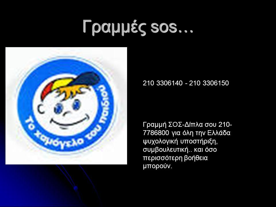 Γραμμές sos… 210 3306140 - 210 3306150 Γραμμή ΣΟΣ-Δίπλα σου 210- 7786800 για όλη την Ελλάδα ψυχολογική υποστήριξη, συμβουλευτική.. και όσο περισσότερη