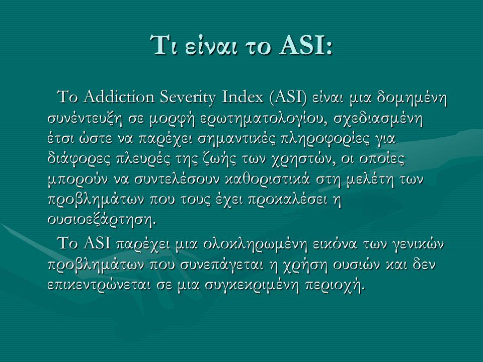 ADDICTION SEVERITY INDEX EUROASI (Δείκτης σοβαρότητας εθισμού)