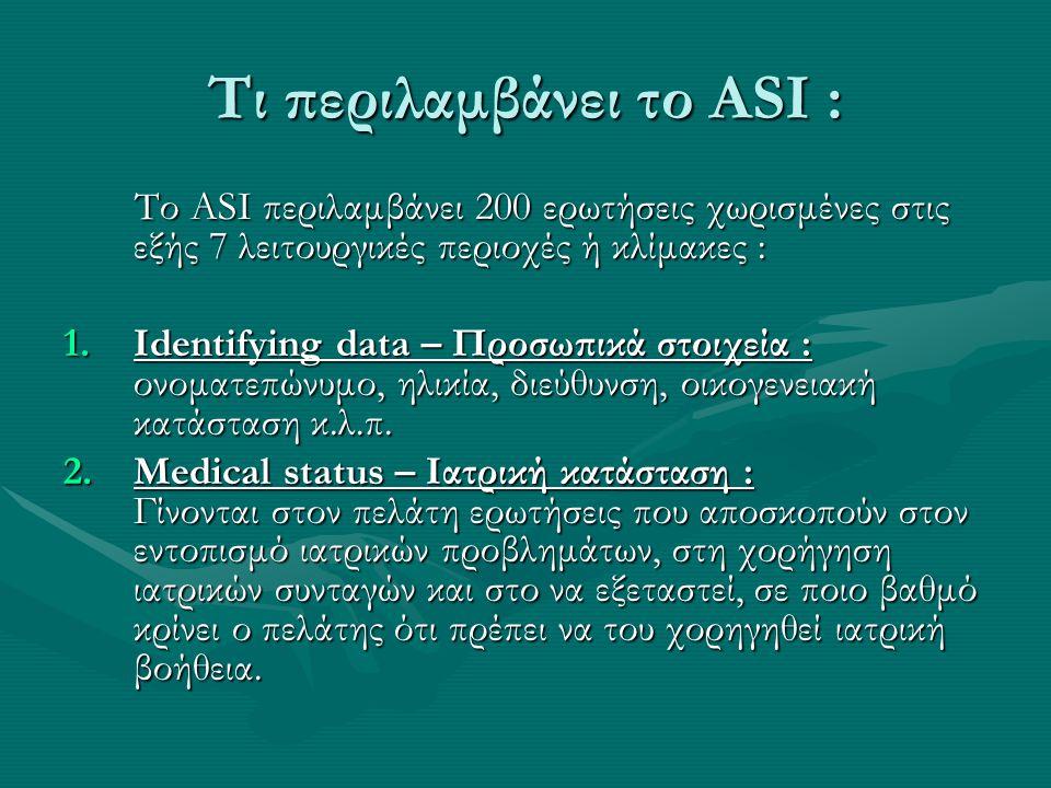 Σκοπός του ASI : Το ASI είναι ένα σημαντικό εργαλείο για έναν επαγγελματία που εργάζεται σε προγράμματα απεξάρτησης ουσιών.