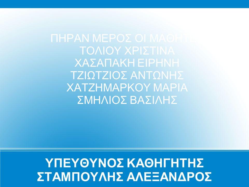 ΥΠΕΥΘYΝΟΣ ΚΑΘΗΓΗΤΗΣ ΣΤΑΜΠΟΥΛΗΣ ΑΛΕΞΑΝΔΡΟΣ ΠΗΡΑΝ ΜΕΡΟΣ ΟΙ ΜΑΘΗΤΕΣ ΤΟΛΙΟΥ ΧΡΙΣΤΙΝΑ ΧΑΣΑΠΑΚΗ ΕΙΡΗΝΗ ΤΖΙΩΤΖΙΟΣ ΑΝΤΩΝΗΣ ΧΑΤΖΗΜΑΡΚΟΥ ΜΑΡΙΑ ΣΜΗΛΙΟΣ ΒΑΣΙΛΗΣ