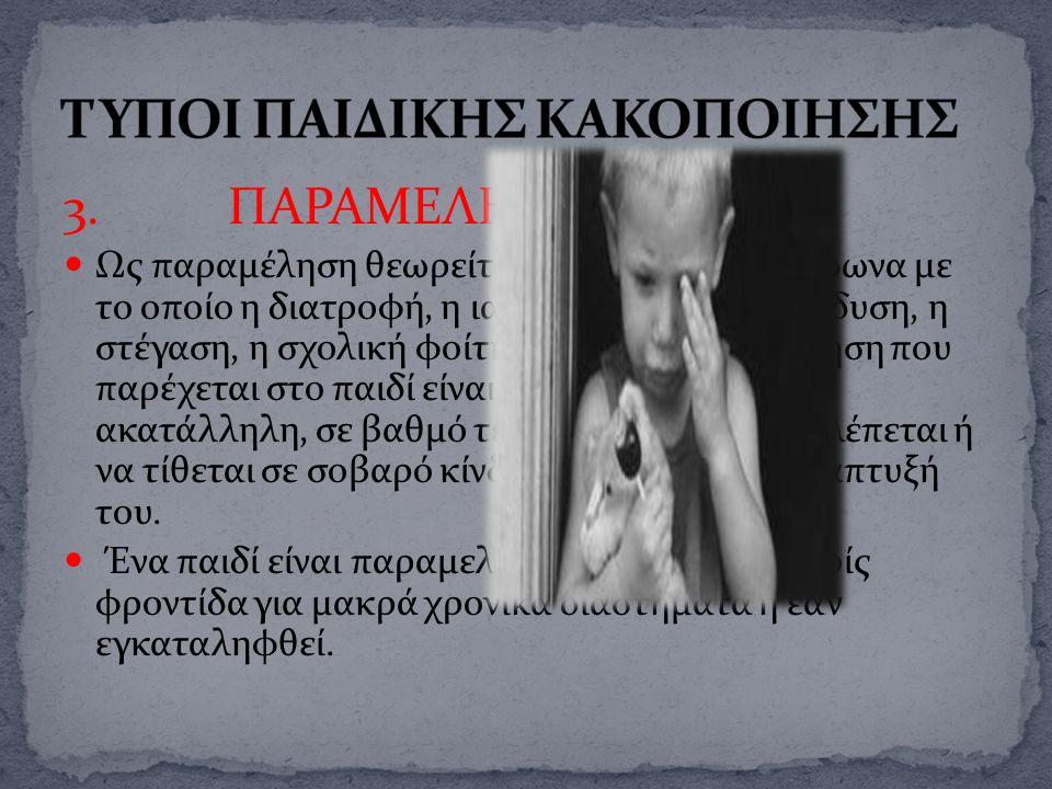 Παιδική παραμέληση και υποθρεψία * : ↓ υποδόριου ιστού * 3.