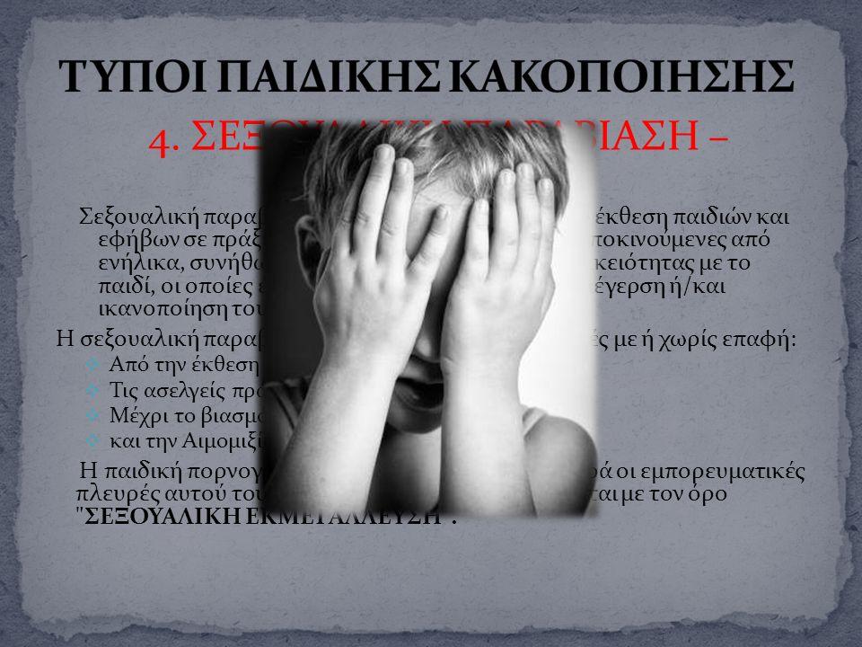 4. ΣΕΞΟΥΑΛΙΚΗ ΠΑΡΑΒΙΑΣΗ – ΑΙΜΟΜΙΞΙΑ Σεξουαλική παραβίαση θεωρείται η συμμετοχή ή η έκθεση παιδιών και εφήβων σε πράξεις με σεξουαλικό περιεχόμενο υποκ