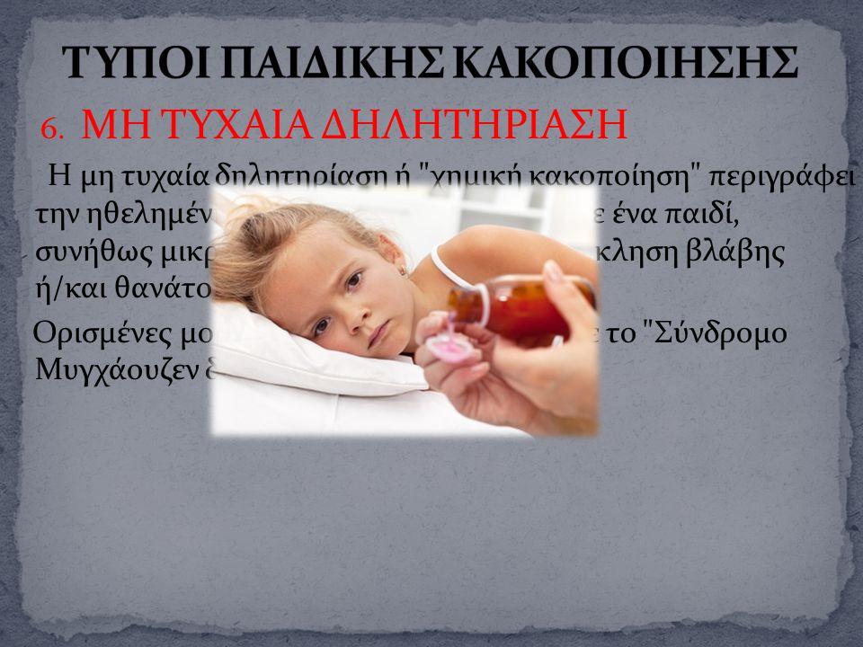 6. ΜΗ ΤΥΧΑΙΑ ΔΗΛΗΤΗΡΙΑΣΗ Η μη τυχαία δηλητηρίαση ή