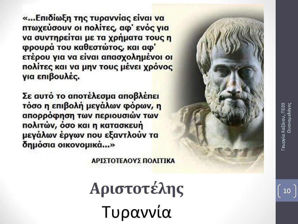 Αριστοτέλης Τυραννία Γεωργία Καζάκου, ΠΕ09 Οικονομολόγος 10