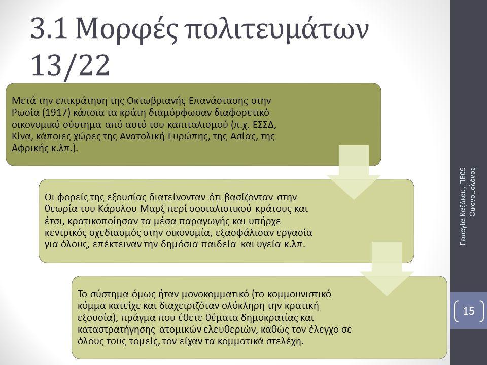 Μετά την επικράτηση της Οκτωβριανής Επανάστασης στην Ρωσία (1917) κάποια τα κράτη διαμόρφωσαν διαφορετικό οικονομικό σύστημα από αυτό του καπιταλισμού (π.χ.